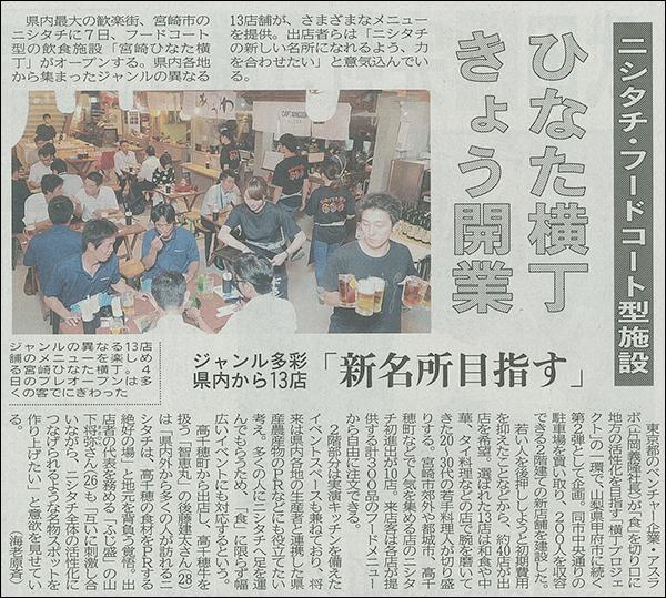9月7日付宮崎日日新聞ひなた横丁店掲載